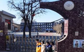 北京市第105中学