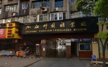 九江外国语学校(五中老校区)