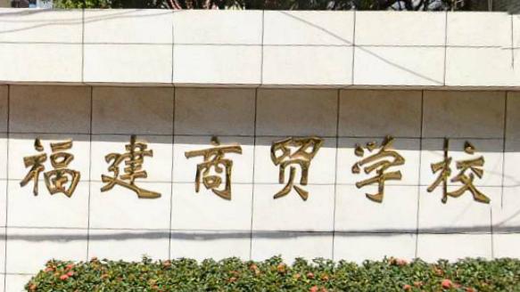 福州商贸学校