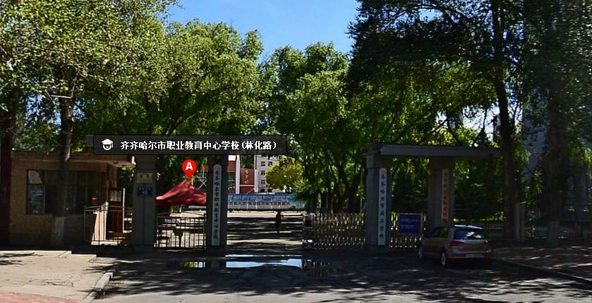 齐齐哈尔职业教育中心学校