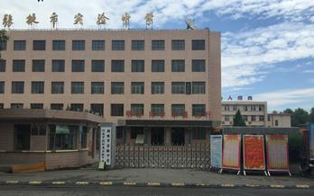张掖市实验中学