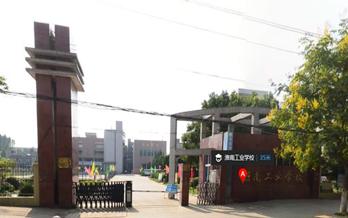 淮南工业学校