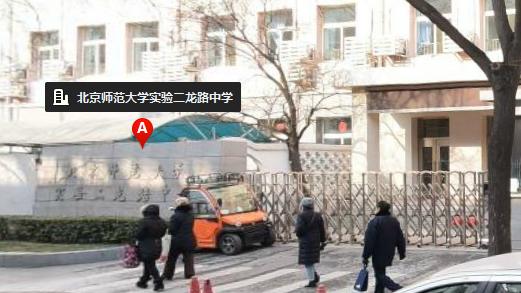 北京师范大学实验二龙路中学
