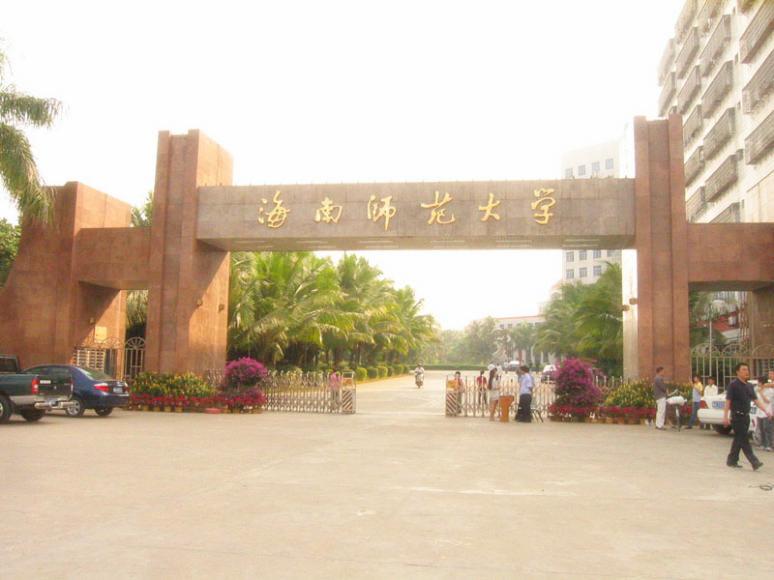 海南师范大学(龙昆南校区)