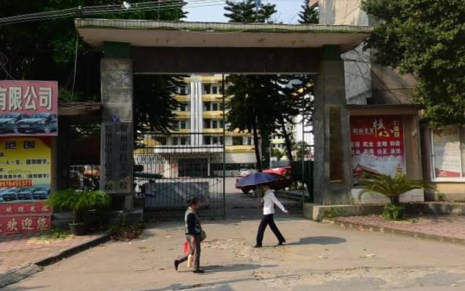 贺州技工学校