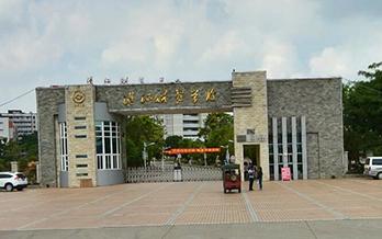 湛江市财贸学校