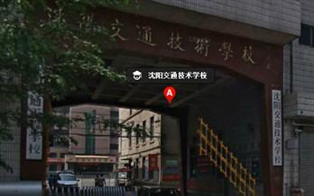 沈阳交通技术学校