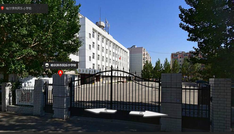哈尔滨市民乐小学校