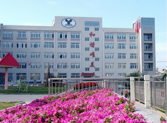葫芦岛市第二实验小学