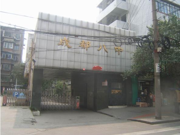 成都市第三十三中学校(成都八中北区)