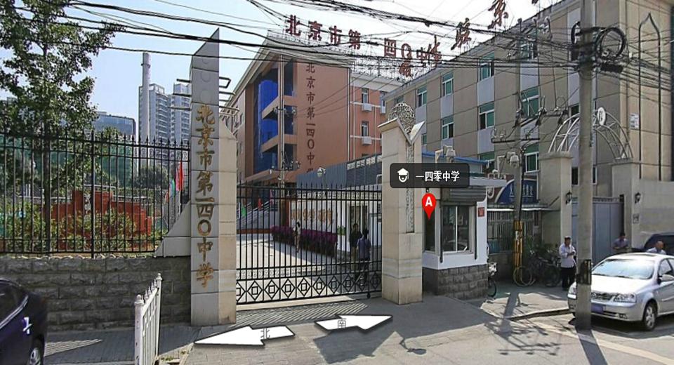 北京市第140中学