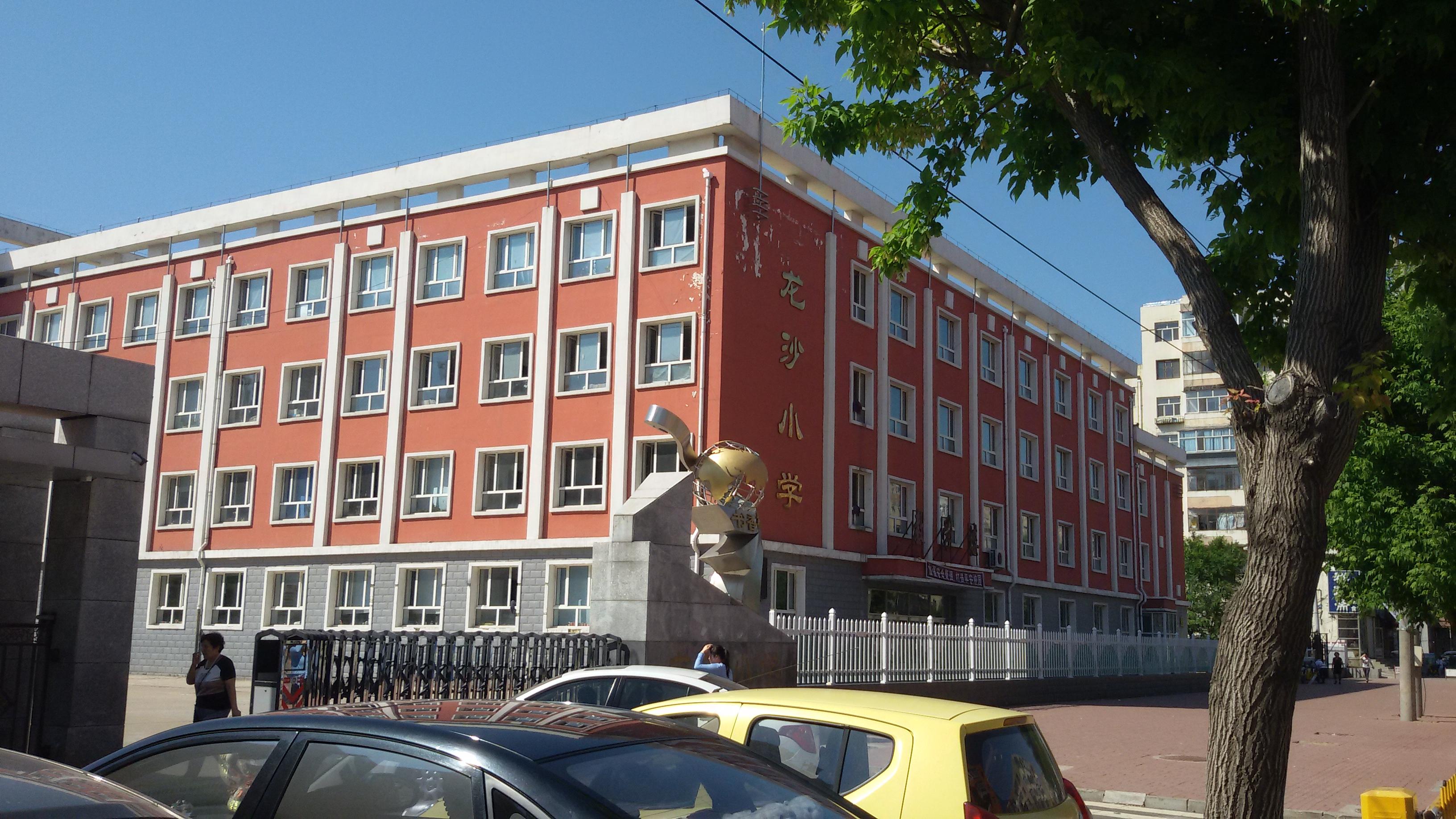 齐齐哈尔龙沙小学