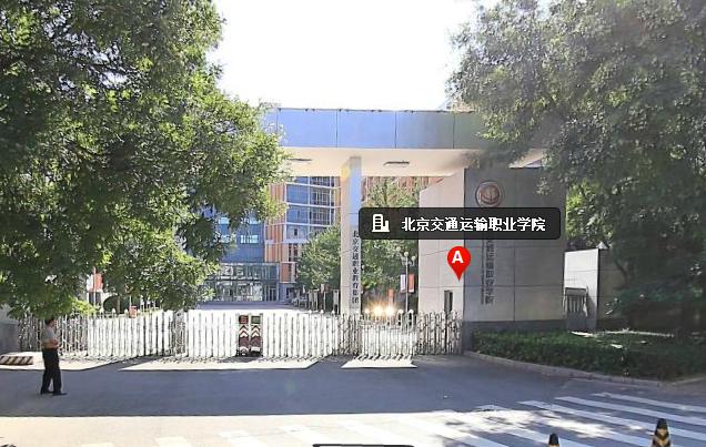 北京交通运输职业学院(大兴校区)