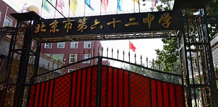 北京市第62中学