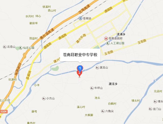 苍南县职业中专