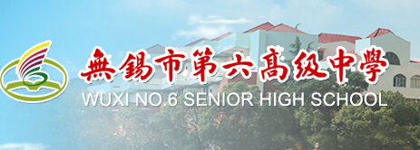 第六高级中学