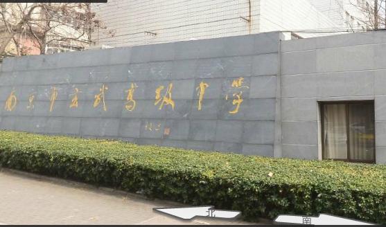南京市玄武高级中学太平门校区