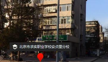 北京市求实职业学校_北京市求实职业学校安贞里校区
