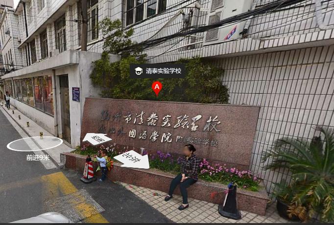 清泰实验学校