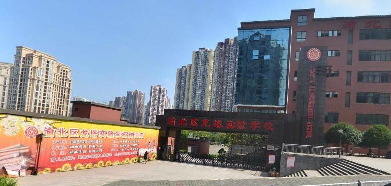 重庆市渝北区龙塔实验学校