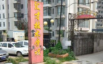 汇才技术学校
