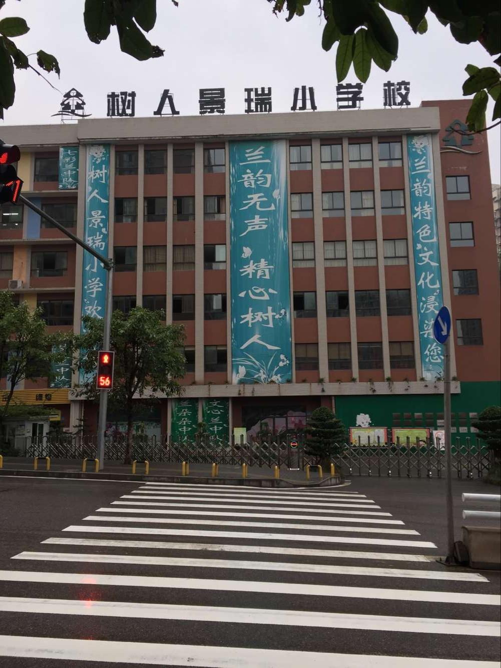 重庆沙坪坝树人景瑞小学