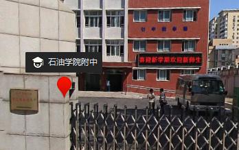 北京石油学院附属中学