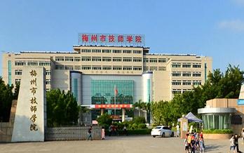 梅州市技师学院