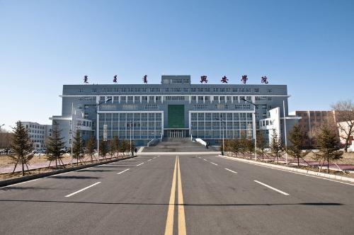 兴安盟职业技术学院