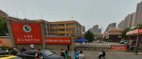 太原市第三实验中学校
