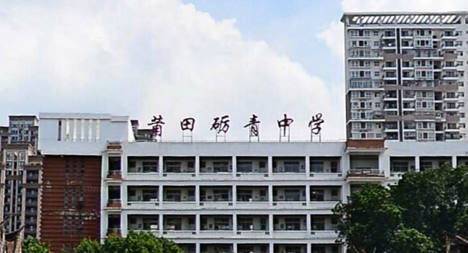 莆田砺青中学