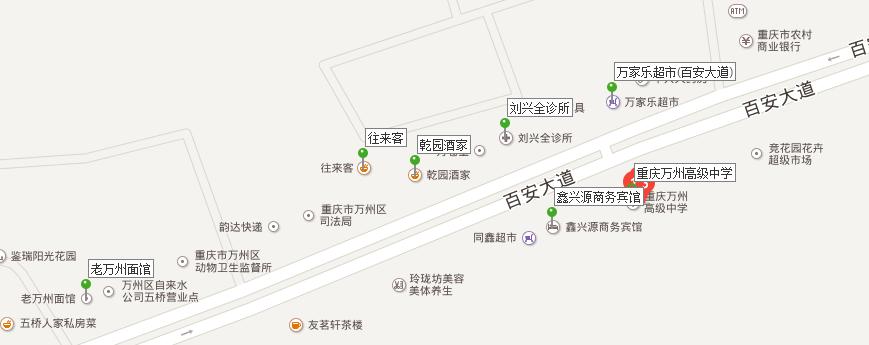 重庆万州高级中学(高中部)