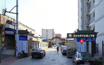 昌平区成人教育中心