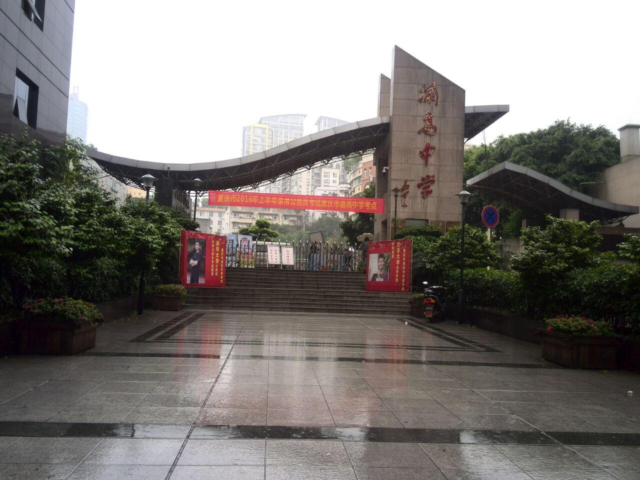 重庆市渝高中学
