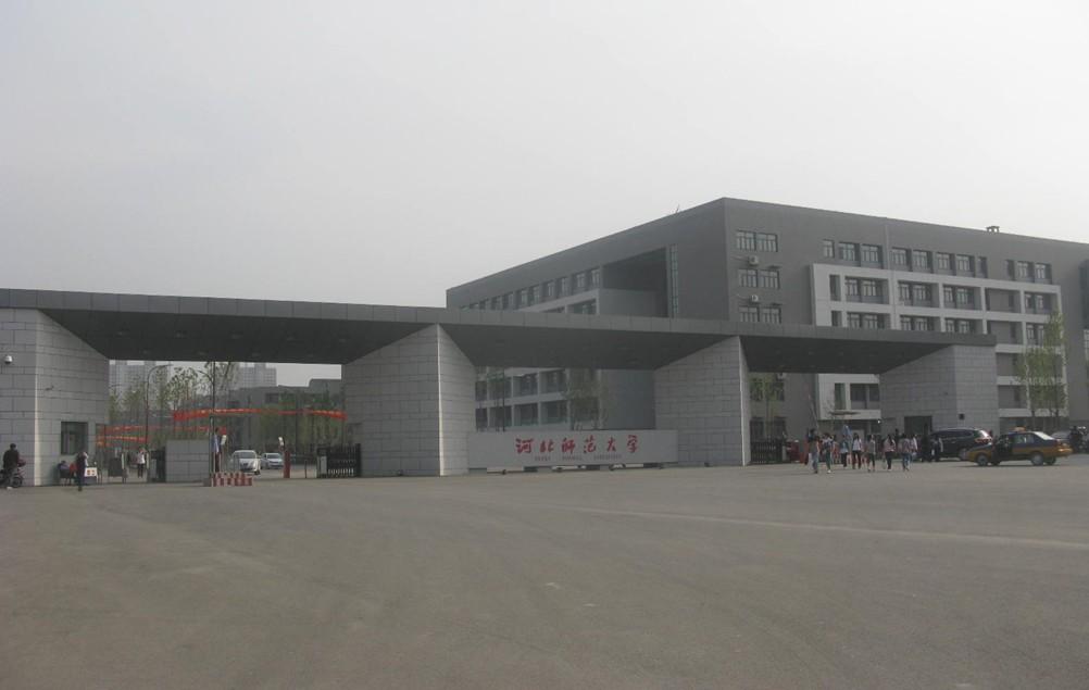 河北师范大学新校区