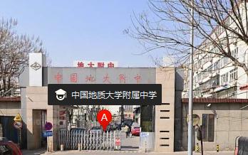 中国地质大学附属中学