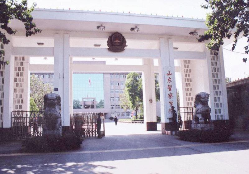 山东警察学院东校区