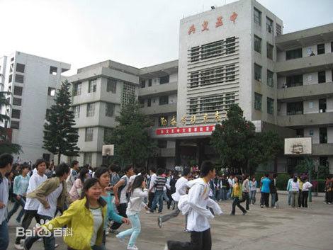 兴义市第五中学