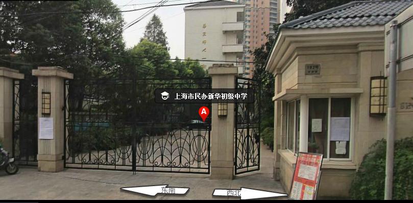 民办新华初级中学