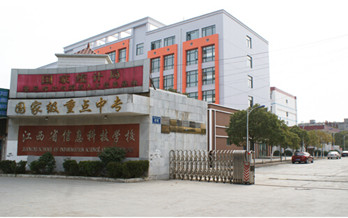 江西省信息科技学校