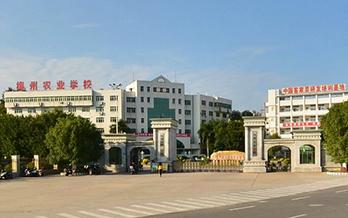 梅州农业学校