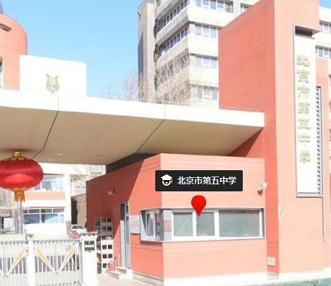 北京市第5中学
