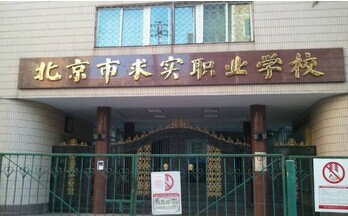 北京市求实职业学校_北京市求实职业学校【相关词_ 北京市信息管理学校】_捏游