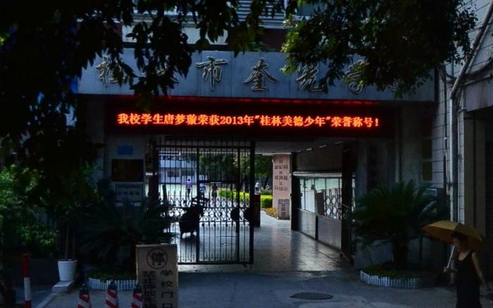 桂林市奎光学校