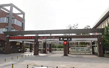抚顺市第一中学