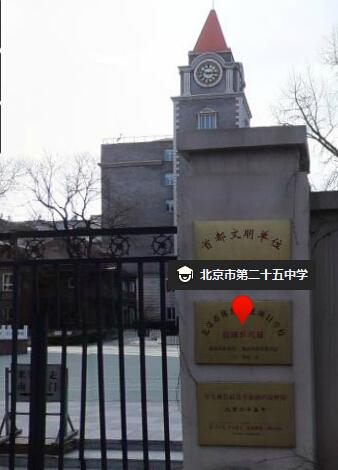北京市第25中学
