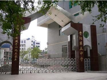 贵阳市第五中学
