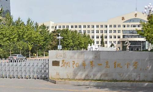 朝阳市第一高级中学 考点地址