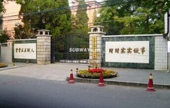北京市五路居第一中学
