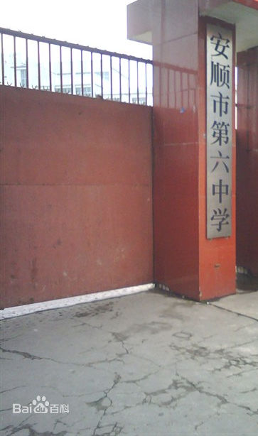 安顺市第六中学